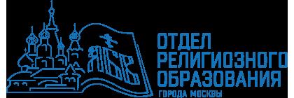 Отдел религиозного образования и катехизации г. Москвы